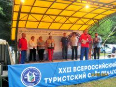 XXII Всероссийский туристский слёт педагогов