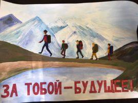 Конкурс плакатов на XXV турслёте педагогов. Нижегородская область, 2018 г.