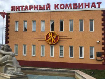 Cеминар председателей местных (городских и районных) Общероссийского Профсоюза образования Калининград 2019